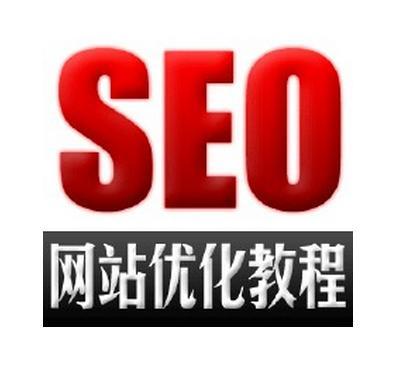 企业官网seo优化怎么做?具体的优化策略有哪些?