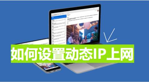 如何设置动态IP上网