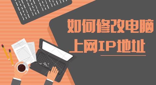 如何修改电脑上网IP地址