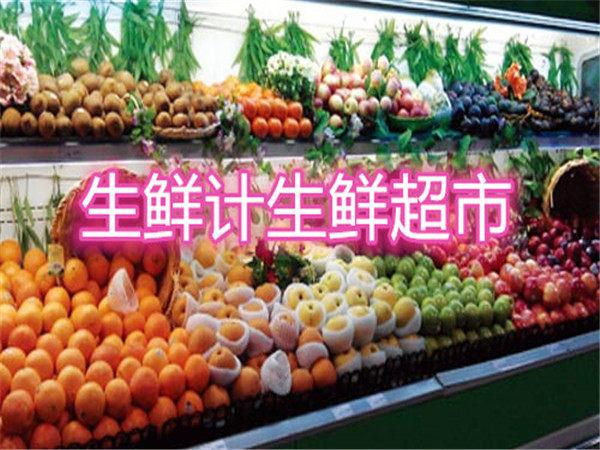 生鲜计生鲜超市的加盟费用怎样?越高越好吗