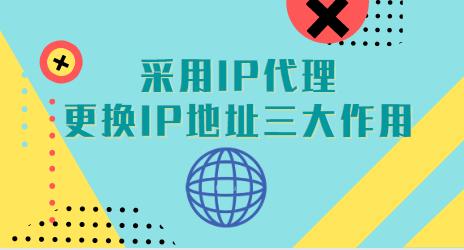 采用IP代理更换IP地址的三大作用