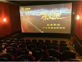 迅视影业助力中国电影,成功举办电影《木兰:横空出世》点映专场观影活动!