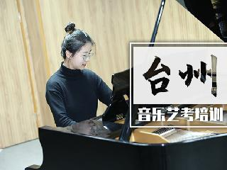 台州声乐艺考培训费用高吗