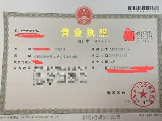 东莞莞城如何2天完成公司注册,看看这家信息技术公司怎么做!