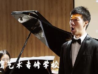 西安音乐学院美声专业校考该怎么准备