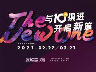 ICC瓷砖2021年315全国促销活动