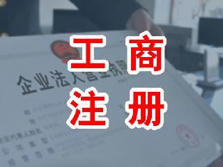 佛山注册科技公司无场地,建议采用孵化园地址挂靠形式注册!