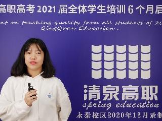 2021年高职高考填报志愿时间?禅城清泉高职高考辅导班