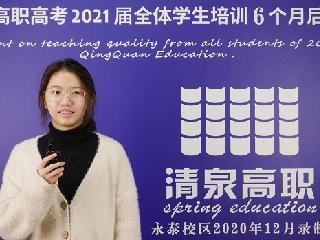 2021高职高考什么时候填志愿?清泉高职高考辅导班