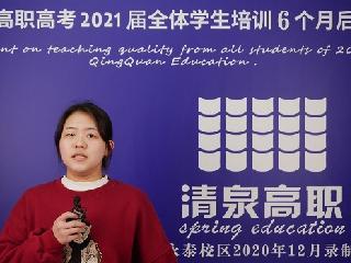 2021高职高考什么时候填写志愿?清泉高职高考