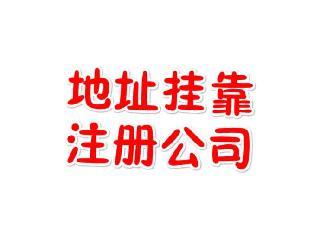 禅城家政公司无场地注册代办,采用挂靠方式解决注册地址问题!