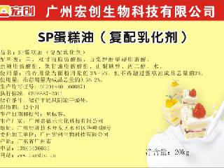 蛋糕油不干胶标签印刷,广州印刷厂解决食品公司需求!