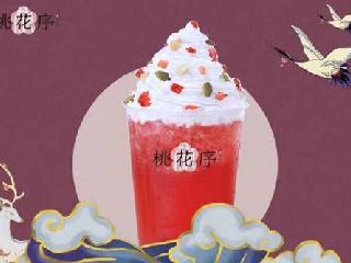 【桃花序】特色茶饮就选桃花序