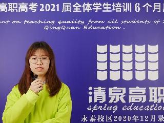 2021年广东省高职高考能选什么专业?清泉高职高考辅导班