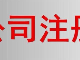 广州代办注册无地址公司,高捷2天完成白云电商公司手续办理!