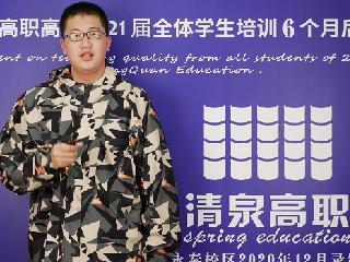 高职高考本科分数是多少?佛山清泉高职高考辅导班