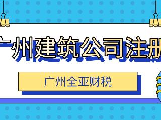 广州天河区建筑公司注册,同步办理《安全生产许可证》5天搞定