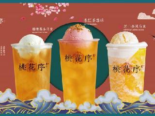 【桃花序】奶茶品牌简介