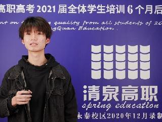 高职高考一共多少分?广东清泉高职高考补习班