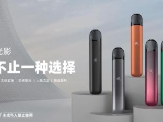 进击年轻潮流消费市场 迷睿成电子雾化器行业新标杆