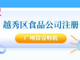 越秀区食品公司注册无地址代办流程要多久?广州财税机构提供挂靠地址!