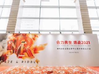 迷睿全国运营中心服务商成立大会盛大启幕 引领行业新未来