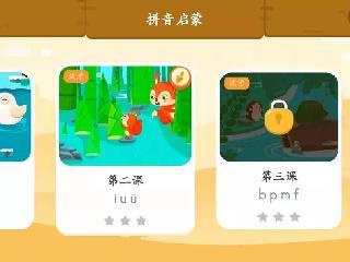 幼学中文APP:跟着超萌熊猫学拼音、写汉字