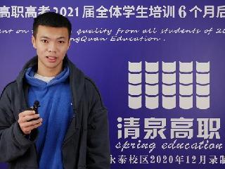 广东省高职高考本科专业不对口?禅城清泉高职高考辅导班