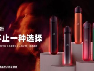 聚焦电子雾化器蓝海,新一代潮流品牌迷睿引领时尚新浪潮