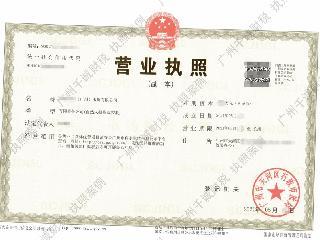 传媒公司在广州天河注册需要注意地址挂靠问题!