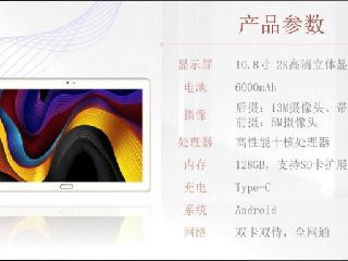 广东未来科技高端立体显示平板电脑深度评测