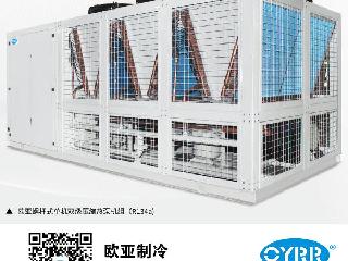 欧亚螺杆式单机双级压缩热泵机组(R134a)