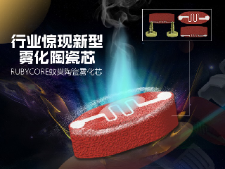 新雾化 新技术RUBYCORE蚁巢陶瓷芯--XOYO禧佑柔雾X5