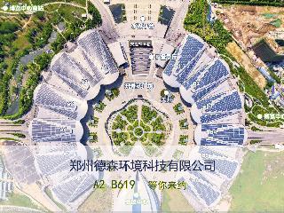 2020年11月4日武汉国际环保产业博览会约起来