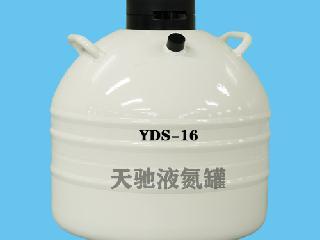 辽阳YDS-16-54规格小液氮罐规格型号多