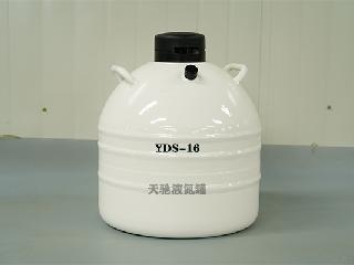 六盘水天驰YDS-16升低温存储式液氮罐款式齐全