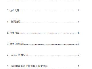 广州防雷检测检测方案怎么做