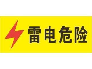 广州市防雷检测公司防雷竣工验收