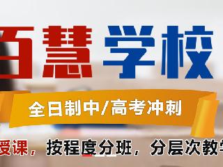 【洛阳高考全日制】学霸的高考前【一对一辅导】秘诀!