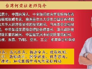 台湾何荣柱起名确实很厉害吗?