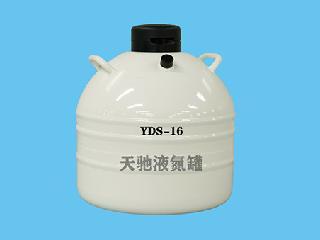 汾阳YDS-16-54规格存储式液氮罐厂家报价