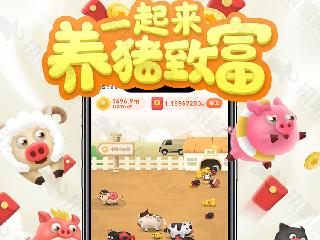 一起来养猪游戏开发 一起来养猪合成游戏开发 源码搭建APP