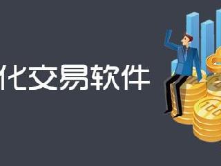 币圈量化交易软件有哪些?成本报价是多少?