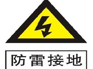 深圳防雷检测验收第三方