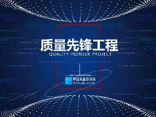 质量先锋档案积极把握提升企业产品质量机遇