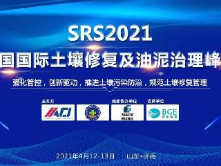 郑州德森受邀参与SRS2021中国国际土壤修复及油泥治理峰会