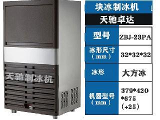 伊犁200公斤商用500公斤片冰机价格