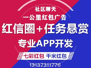 红信圈红包广告交友聊天APP开发源码出售