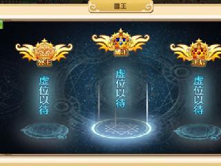 《魔王与公主》手游模拟器多开国王争霸赛攻略