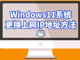 Windows11系统更换上网IP地址方法
